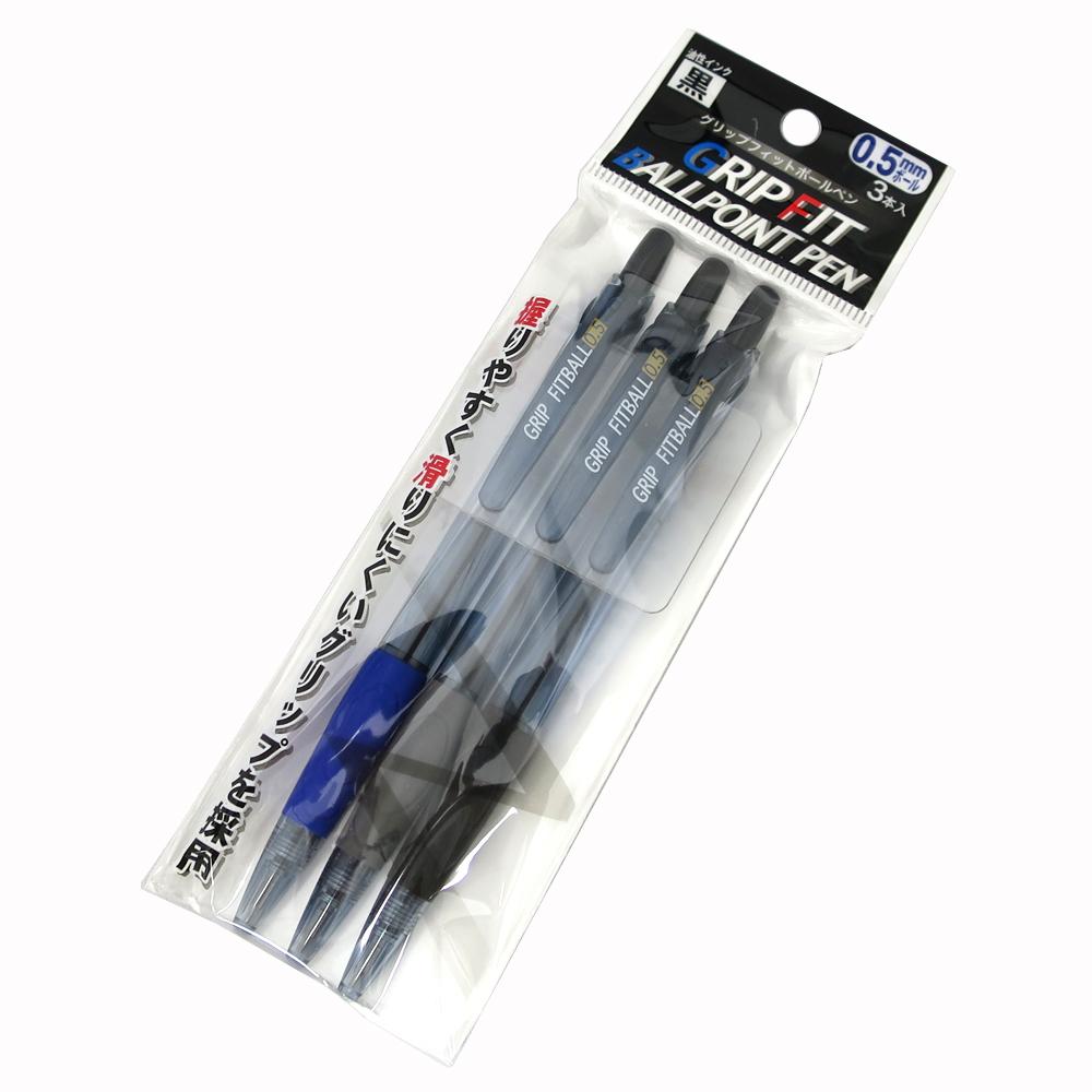 グリップフィットボールペン 3本組 0.5mm