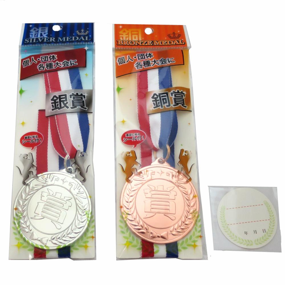 銀・銅メダル
