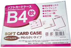カードケース 軟質 B4