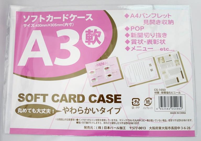 カードケース 軟質 A3