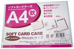 カードケース 軟質 A4