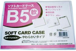 カードケース 軟質 B5
