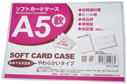 カードケース 軟質 A5