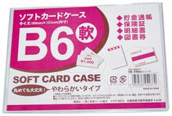 カードケース 軟質 B6
