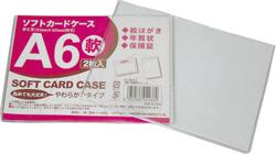 カードケース 軟質 A6 2枚入