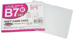 カードケース 軟質 B7 2枚入