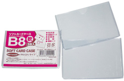 カードケース 軟質 B8 3枚入