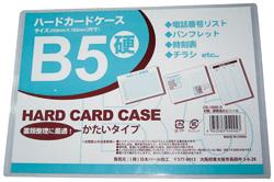 カードケース 硬質 B5