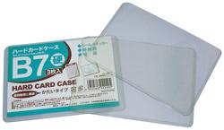 カードケース 硬質 B7 3枚入
