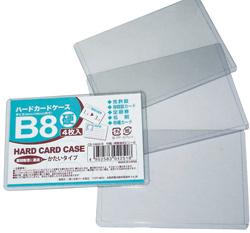 カードケース 硬質 B8 4枚入