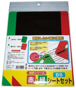 暗記シリーズ B5シート緑・赤