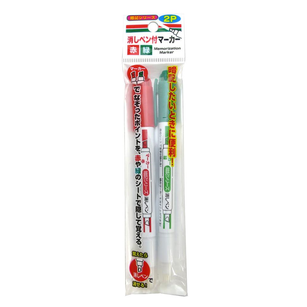 暗記シリーズ 消しペン付きマーカー 2P