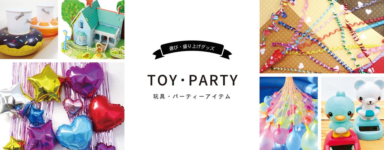 遊び・盛り上げグッズ|玩具・パーティーアイテム