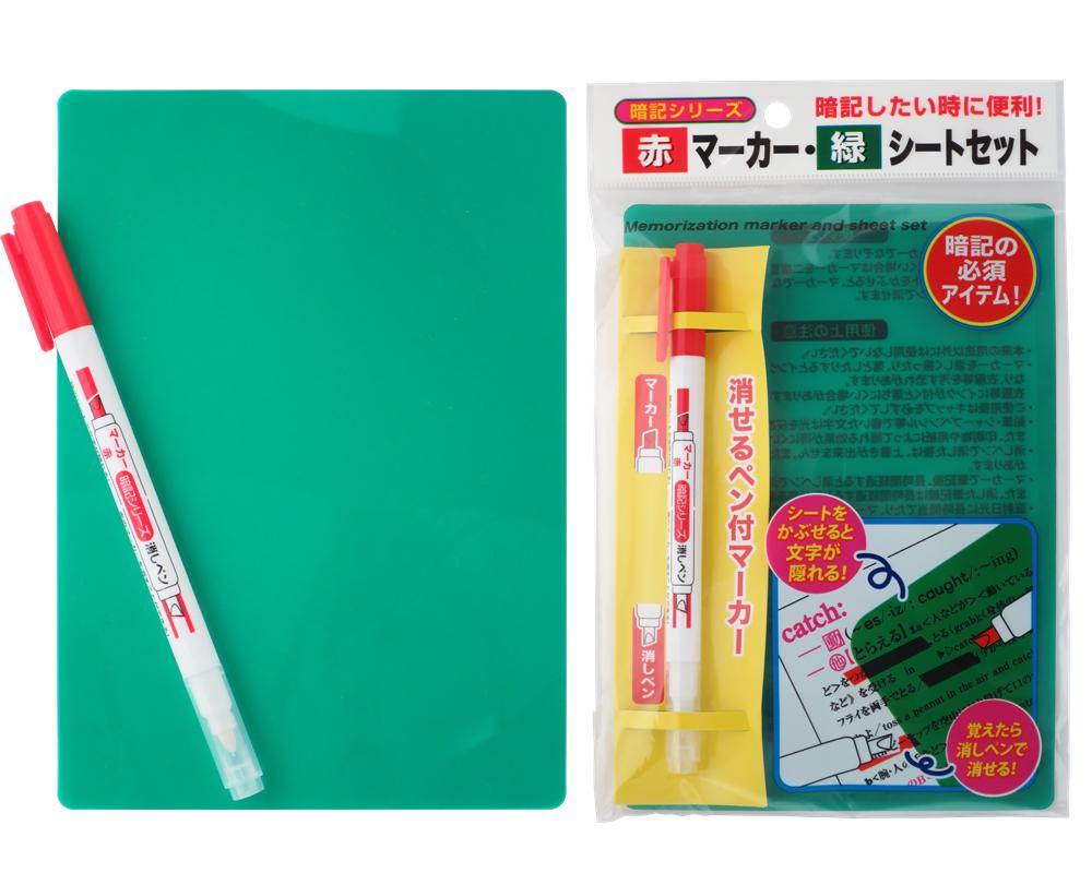 暗記シリーズ 赤マーカー・緑シートセット