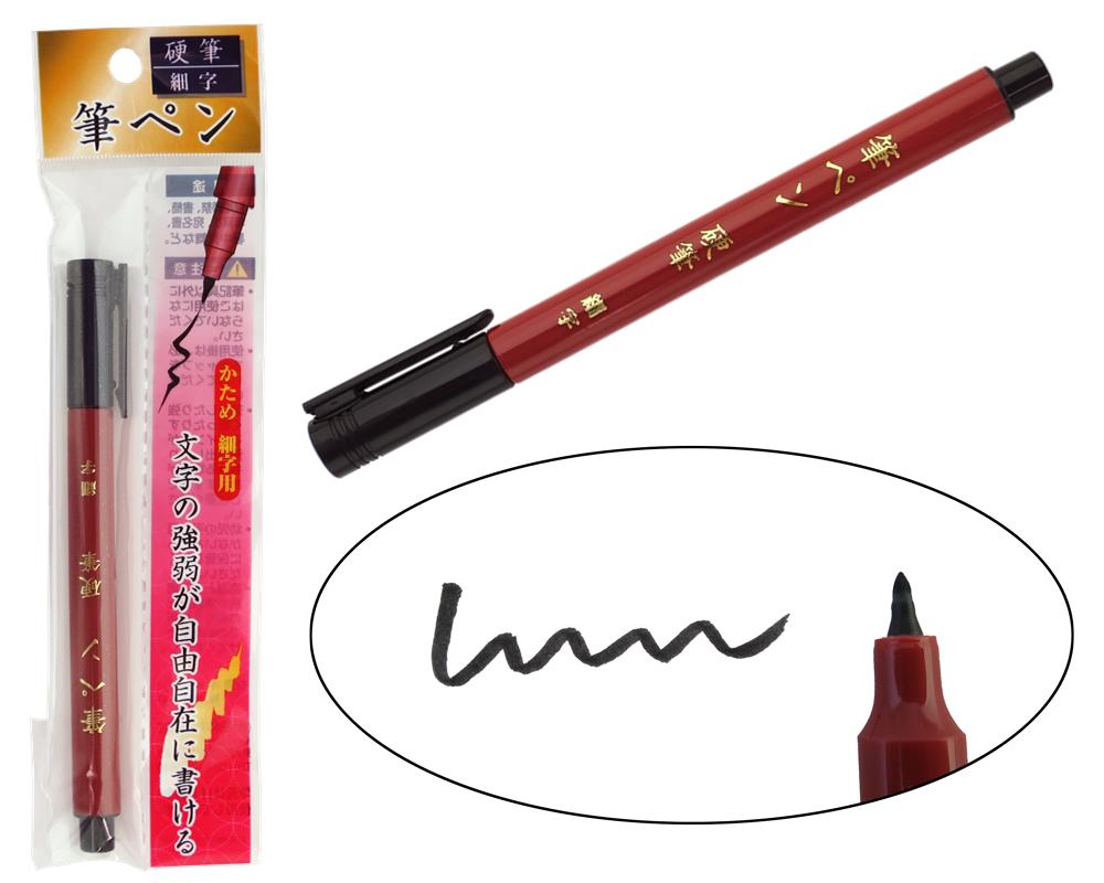 筆ペン 硬質細字
