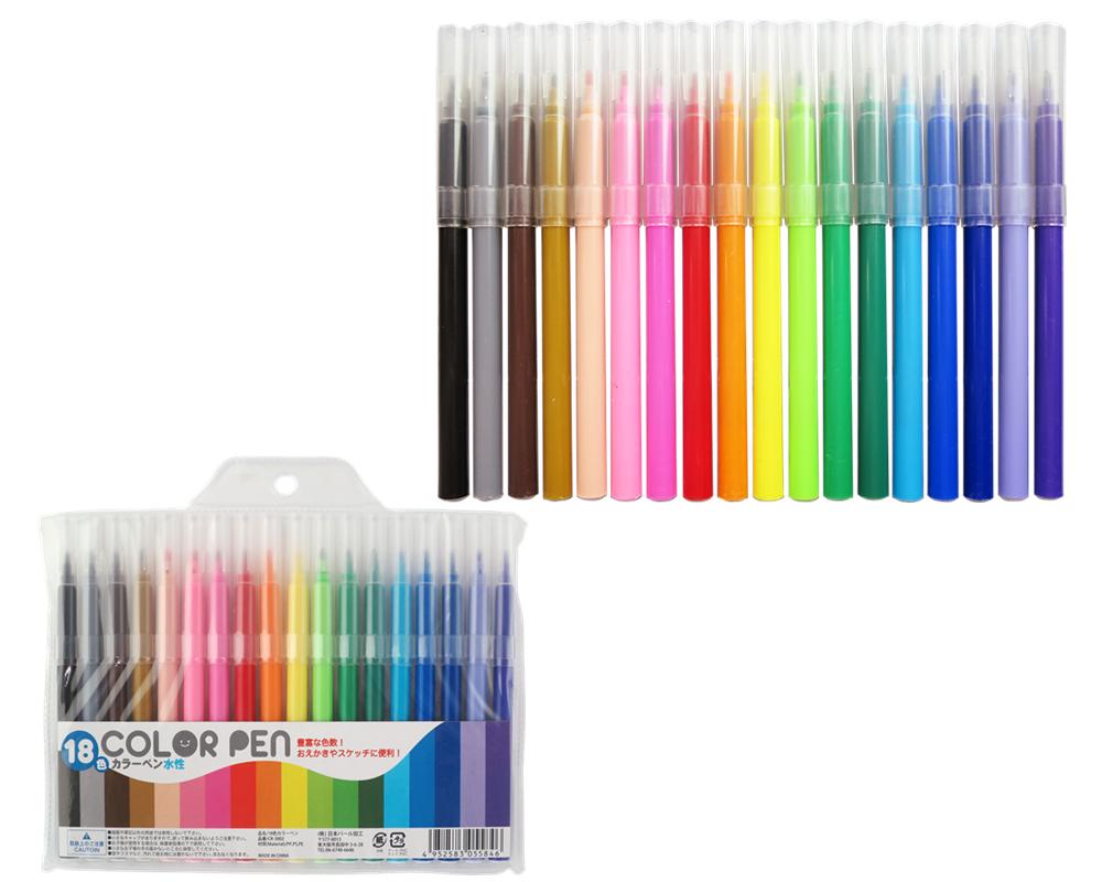 18色水性カラーペン